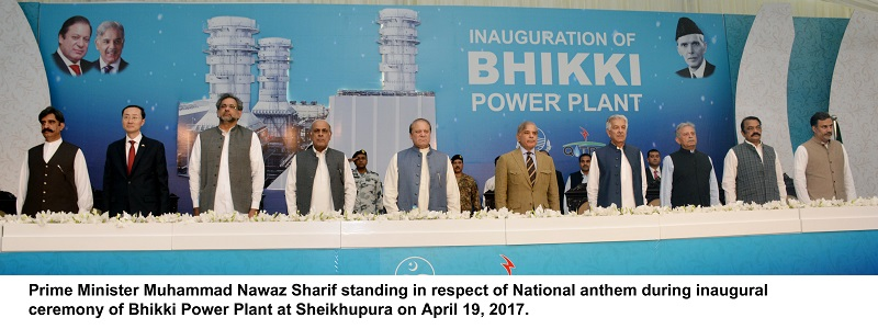 Bhikki Power Project - Inagurated by Prime Minister